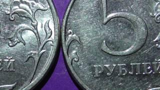 Редкие монеты РФ 5 рублей 2012 года ММД Обзор разновидностей