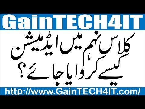 How to get admission in 9th class biselahore - Lahore Board