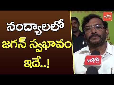 నంద్యాలలో జగన్ స్వభావం ఇదే..! | TDP MLC Somireddy Chandramohan Reddy on Nandyal By Polls | YOYO TV
