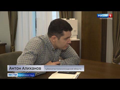 Антон Алиханов обсудил