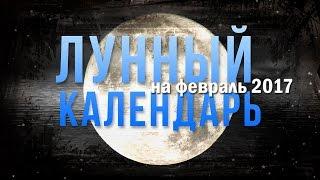 Лунный календарь на февраль 2017