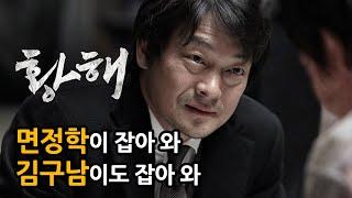 '황해' 코멘터리 리뷰 통합_ 비하인드스토리 대공개_ \