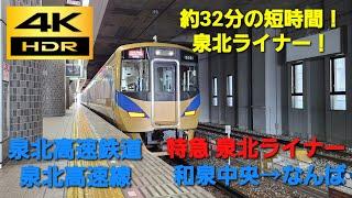 【4K HDR/60fps 前面展望】泉北高速線/特急泉北ライナー(和泉中央→なんば)@泉北12020系