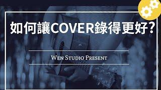【Wen吉他誌】#14如何讓cover錄得更好?