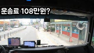 울산에서 김포물류창고 시흥 갑니다 VLOG 탱크로리 트…