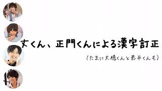 ずっとやりたかった漢字訂正集です。最初の方は多かった漢字間違えはだ...