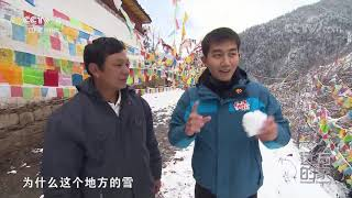 《远方的家》 20200422 大好河山 横断山——山河纵列 极致风光| CCTV中文国际