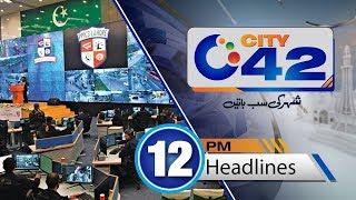 News Headlines | 12:00 PM | 9 February 2018  | City42