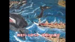 昭和3年 テノール歌手 藤原義江が歌った勇壮なクジラ漁をテーマにした歌...