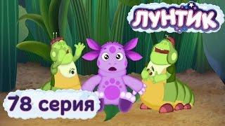 Лунтик и его друзья - 78 серия. Сюрприз