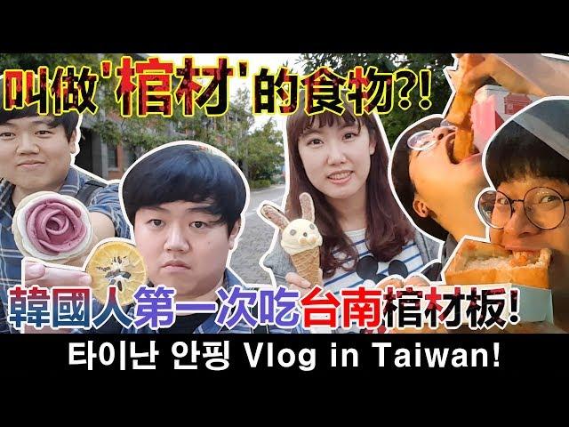 叫做'棺材'的食物?! 韓國人第一次吃棺材板! (韓國歐巴的台南安平區Vlog)_韓國歐巴