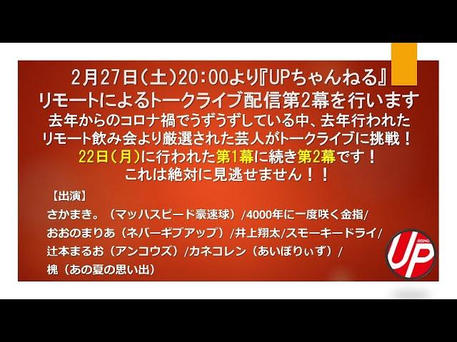UPちゃんねる特別編 トークライブ配信!!第2弾!
