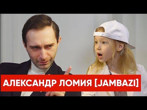 Александр Ломия - Jambazi Поющий Хирург из Петербурга/Игра с Лизой Медведевой/ интервью со звездой.