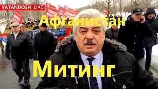 Митинг Афганистан Баратов Усман Москва
