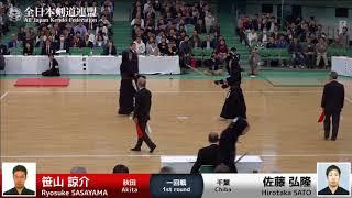Ryosuke SASAYAMA -1M Hirotaka SATO - 65th All Japan KENDO Championship - First round 32