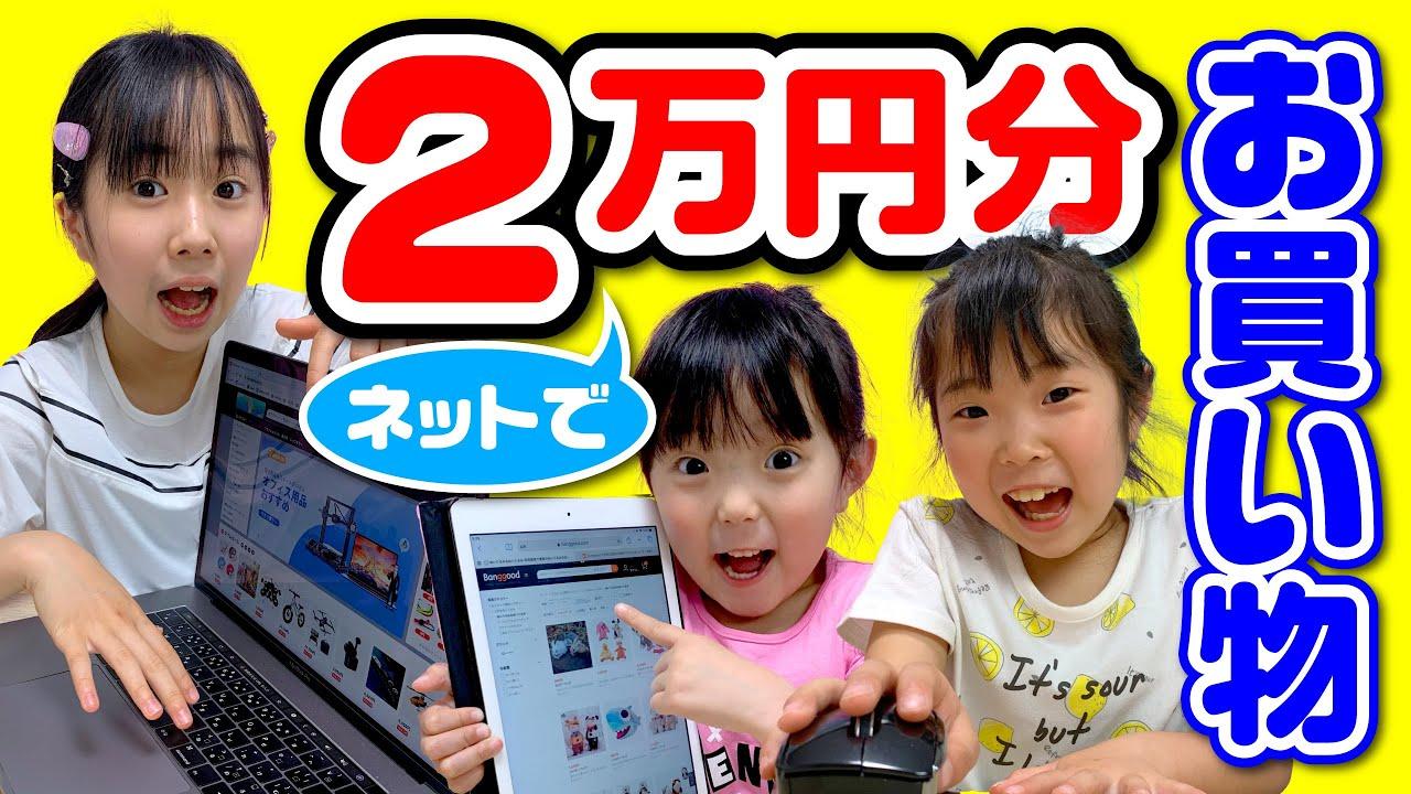 10分間お買い物チャレンジ❗️一人5,000円まで何でも買い放題❗️三姉妹は何を買ったかな❓ネットショッピング ✨ Banggood☆ Saaaaaya