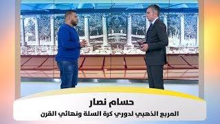 حسام نصار - المربع الذهبي لدوري كرة السلة ونهائي القرن