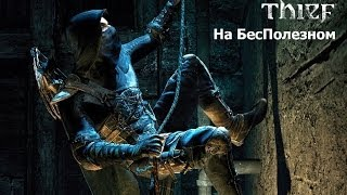 thief: Master Thief Edition часть 1