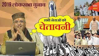 2019 के चुनाव को लेकर सभी नेताओं को सबसे बड़ी चेतावनी-श्रीसंतबेतरा अशोक