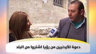 دعوة للأردنيين من رؤيا اشتروا من البلد