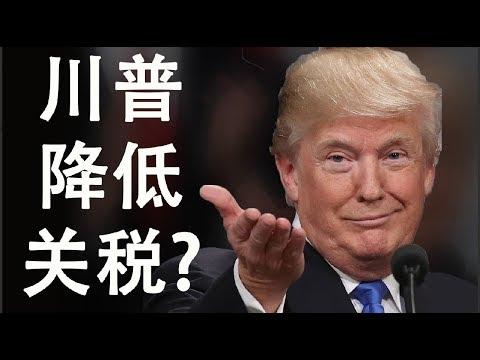 川习会在即,川普是否会降低中国商品关税?最有效的做法是什么?川普应学习中国的识人术(政论天下第64集 20191105)天亮时分