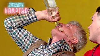 Бери бутылку будешь экзамен сдавать Стас Боклан учит сына правильно пить Вечерний Квартал 2021