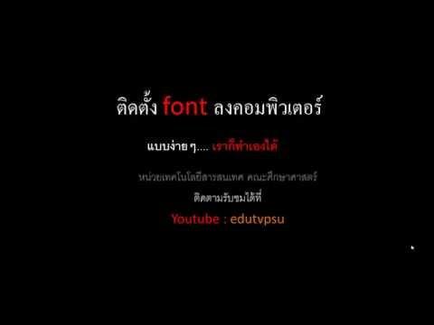 วิธีติดตั้ง Font ลงในคอมพิวเตอร์ (thai sarabun)