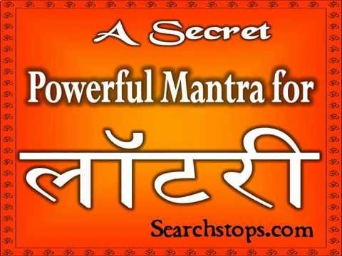 Sabar Lottery Mantra  -  Vashikaran Mantra LOTTERY WINNING