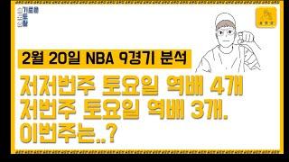 [슬토생] 2월20일 NBA 9경기 분석