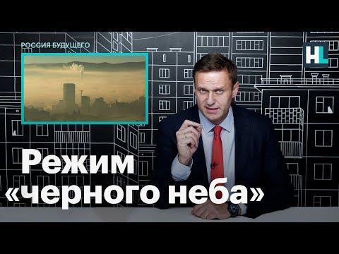 Навальный о режиме «черного неба» в Красноярске