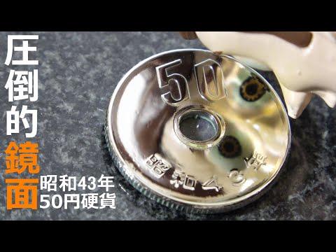 50円玉磨き 鏡面仕上げ