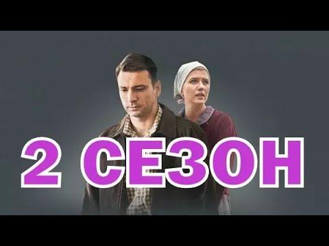 Отчим 2 сезон 1 серия (17 серия) - Дата выхода