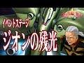 【ガントラ】 ガンダムトライヴ イベステ ジオンの残光 H GUNDAM TRIBE