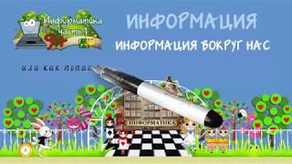 ИНФОРМАТИКА ДЛЯ ДЕТЕЙ часть1 (3-4 класс)