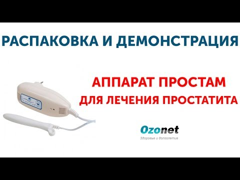 Распаковка и демонстрация Аппарата для лечения простатита Простам