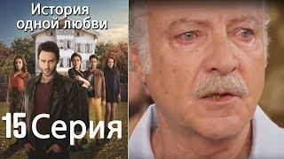 История одной любви - 15 серия
