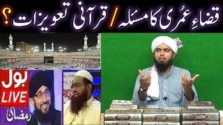 QAZA-e-UMRI ka Saheh Mas'alah ??? QUR'ANI Taweezat ka Mas'alah ??? (An ILMI Reply to BOL Tv ULMA)