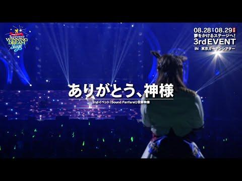 【ウマ娘】2nd EVENT「Sound Fanfare!」「ありがとう、神様」