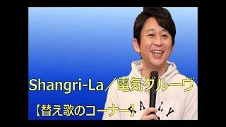課題曲:Shangri-La/電気グルーヴ ↓↓↓↓その他まとめはこちら↓↓↓↓ 【ア...