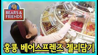 [사랑아놀자]홍콩 베어스앤프렌즈 젤리 담아보기