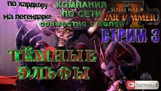 СТРИМ Total War: Warhammer II (кампания по сети по хардкору с Колей) совместка на легендарке #3