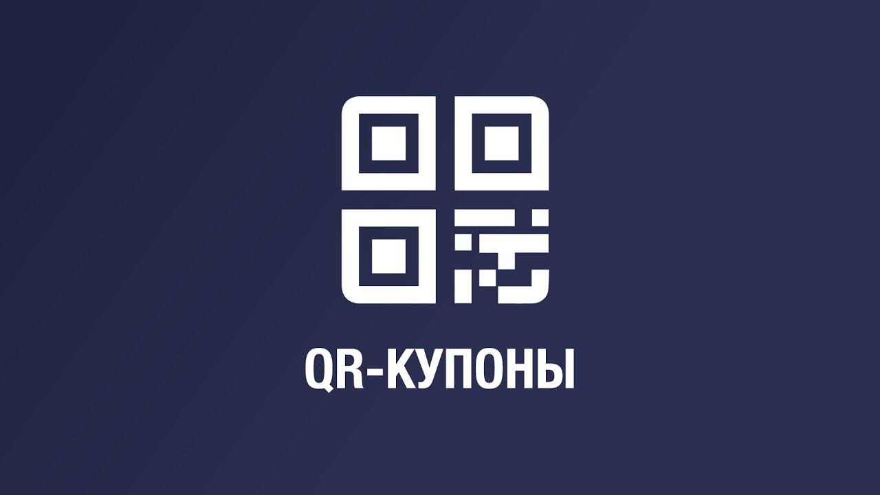 QR-купоны