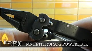 Мультитул SOG POWERLOCK(Купить тут: http://punisher.com.ua/, 2015-11-16T10:47:30.000Z)