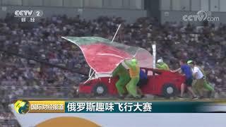 [国际财经报道]俄罗斯趣味飞行大赛| CCTV财经