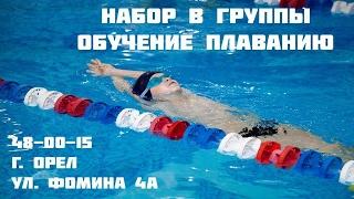 Обучение плаванию. Плавание дети. Пловцы.