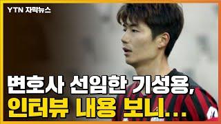 [자막뉴스] 변호사 선임한 기성용, 인터뷰 내용 보니... / YTN