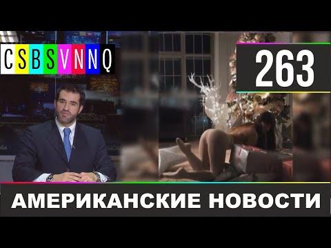 CSBSVNNQ - Американские новости #263 | Выпуск от 25.12.2019