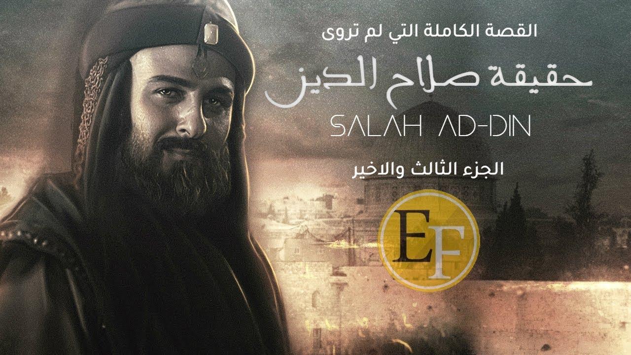 حقيقة صلاح الدين الايوبي وتحريره لبيت المقدس  | الجزء 3