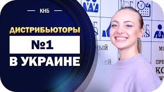 Дистрибьюторы №1 в Украине. Зоотовары (опт) г. Харьков.