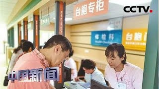 [中国新闻] 福建莆田:全国首个台胞医保服务中心成立 | CCTV中文国际